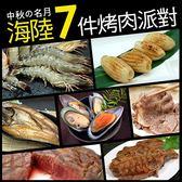 【屏聚美食網】中秋烤肉豪華7件海陸派對(約4-6人份/約2.6KG)