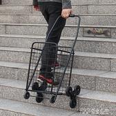 購物車便攜摺疊小拉車爬樓買菜車 老年手拉車手推車拉桿行李拖車ATF 探索先鋒