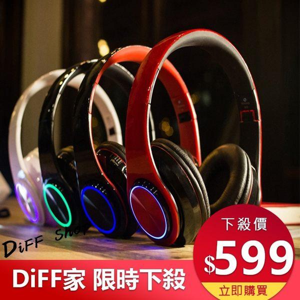 【DIFF】七彩冷炫光圈頭戴式無線藍芽耳機 重低音好音質可折疊收納 藍牙耳機 運動耳機 無線耳機