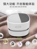 迷你桌面吸塵器學生便攜自動電動小型橡皮屑清潔家用無線吸灰充電 七色堇