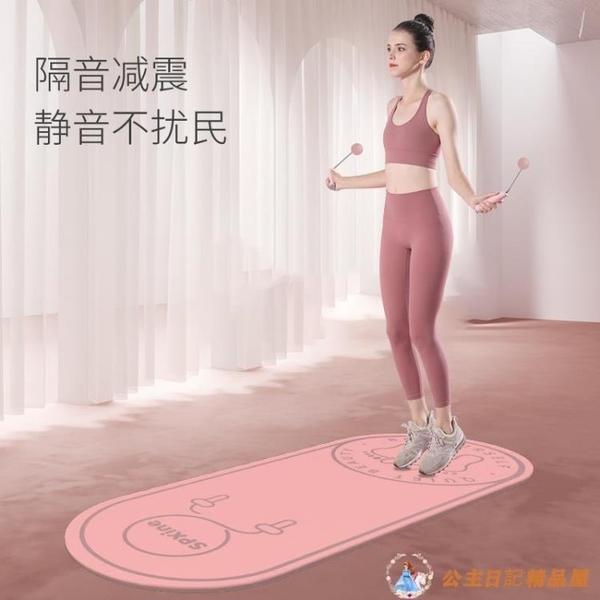 跳繩墊子減震隔音家用室內防滑地墊運動健身專用樓層靜音板瑜伽墊【公主日記】