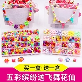 兒童串珠玩具女孩穿珠子手鏈項鏈寶寶diy益智手工制作材料教師節