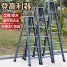 梯子 人字梯家用折疊伸縮升降室內多功能鋁合金加厚雙側工程梯合樓梯子