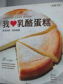 【書寶二手書T1/餐飲_WFM】我愛乳酪蛋糕 香濃滑順、綿密細緻_王盈潔, 福田淳子