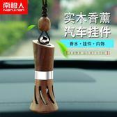 汽車掛件原木車載香薰裝飾品擺件車用吊墜平安香水車內吊飾 創想數位