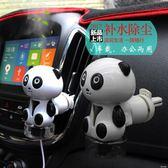 車載迷你USB小型可愛噴霧空氣凈化香薰車用加濕器  LY7240『愛尚生活館』