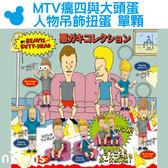 NORNS【MTV癟四與大頭蛋人物吊飾扭蛋 單顆】Beavis and Butt-Head B&B 日本TAKARA TOMY玩具