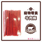 【力奇】寵物零食- 牛肉條 (裸包裝)1...