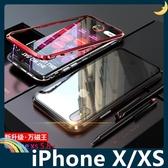 iPhone X/XS 5.8吋 萬磁王金屬邊框+鋼化玻璃背蓋 刀鋒戰士 全包磁吸款 保護套 手機套 手機殼