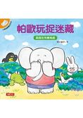 小象帕歐繪本:帕歐玩捉迷藏