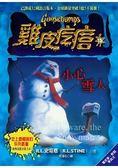 雞皮疙瘩15:小心雪人