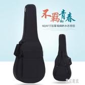 民謠吉他包 加厚吉它琴包 古典木吉他防水包 zh3860『東京潮流』