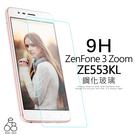 華碩 ZenFone 3 Zoom ZE553KL 鋼化玻璃 保護貼 玻璃貼 鋼化膜 9H 鋼化貼 螢幕保護貼 手機保護貼