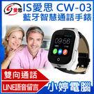 IS愛思 CW-03 藍牙智慧通話手錶 LINE視訊通話 雙向聲控翻譯 精準定位 SOS