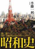 昭和史:第二部 1945-1989(下)