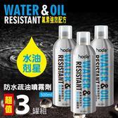 【hoda官方賣場】防水疏油噴霧劑(3罐/組)