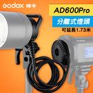 【公司貨 現貨】AD600 Pro 專用離機燈頭 神牛 Godox 延長 燈座 連接線 手持型 H600P 屮U0