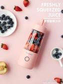 家用水果汁小型充電隨身杯榨汁機電動便攜式杯無線全自動砸針汁料『小淇嚴選』