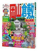 (二手書)岡山‧倉敷 蒜山高原:MM哈日情報誌系列9