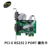 伽利略 Digifusion PCI-E RS232 2 PORT 擴充卡 (PETR02A)