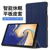 智慧休眠 三星 Galaxy TAB A 10.5 T595 T590 平板皮套 磁吸 插卡 三折支架 卡斯特紋 商務 平板套