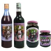 桑椹醋+桑椹汁+桑椹果粒汁+桑椹果醬(共4瓶)