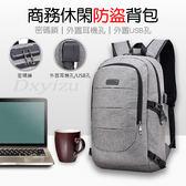 韓風 防盜 耳機孔 USB充電 背包 防水防盜充電背包 簡易USB充電雙肩包 包包