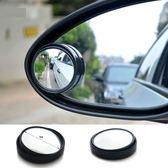 汽車 小圓鏡 盲點鏡 後視鏡輔助鏡 後視鏡 倒車鏡 反光鏡 凸面廣角鏡 廣角後視鏡 照後鏡 【RR029】