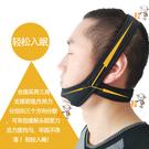 止鼾帶 下巴托面部下顎脫臼矯正帶止鼾防打呼嚕張口呼吸打鼾止鼾帶止鼾器 交換禮物 CY潮流