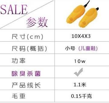 [協貿國際]  兒童款CX-D伸縮型乾鞋器/除臭烘鞋器 (3個價)