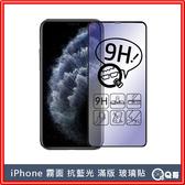 磨砂霧面+防藍光 D56 iPhone SE2 11 Pro Max XS XR 6s 7 8 滿版 玻璃貼 保護貼
