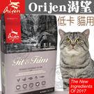 【🐱🐶培菓寵物48H出貨🐰🐹】Orijen 渴望》室內貓飼料-5.4kg