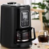 咖啡機家用全自動現磨豆粉兩用美式一體機AQ 有緣生活館