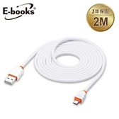 E-books Micro USB超粗大電流2.1A充電傳輸線X14_2M【愛買】