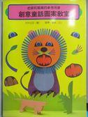 【書寶二手書T3/少年童書_YCS】創意童話圖案教室