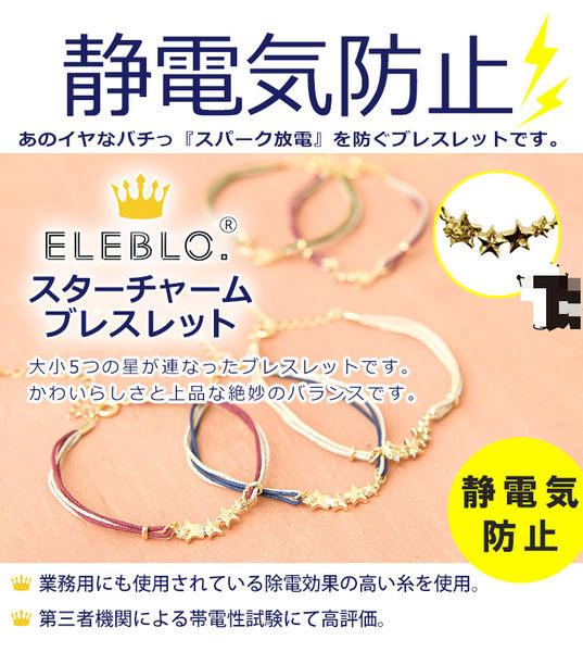 [霜兔小舖] 日本製 ELEBLO 防靜電手環 星星手鍊 冬天抗靜電 時尚預防靜電