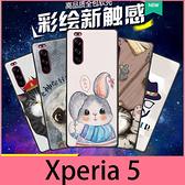 【萌萌噠】SONY Xperia 5 (6.1吋) 彩繪磨砂手機殼 卡通塗鴉 超薄防指紋 全包矽膠軟殼 手機殼 手機套