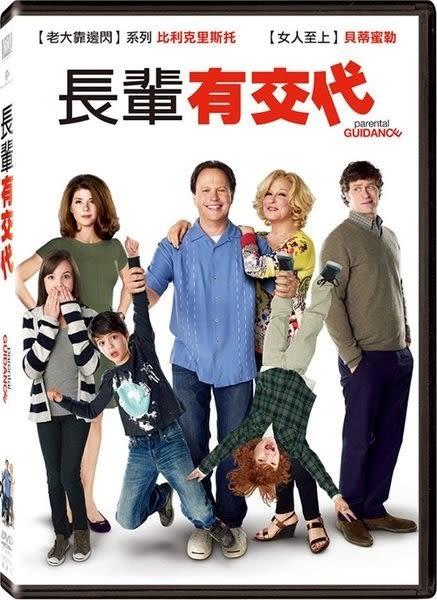 長輩有交代 DVD (購潮8)