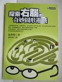 【書寶二手書T8/科學_BNR】探索右腦的奇妙圖形遊戲_徐政平, 逢澤明