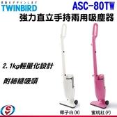 【信源電器】【日本 TWINBIRD 雙鳥 強力手持直立兩用吸塵器(兩色)】 ASC-80TW
