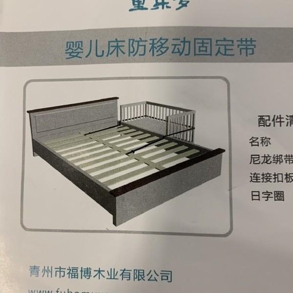 嬰兒床綁帶固定器防移動安全帶拼接大床固定帶防滑寶寶床安全帶(777-6488)