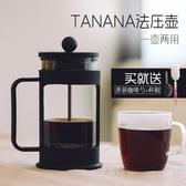 咖啡壺tanana玻璃法壓壺家用不銹鋼法式濾壓壺耐熱法式沖茶器手沖咖啡壺 艾家 LX