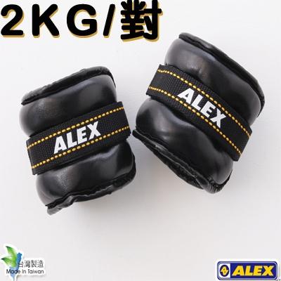 【ALEX】PU型多功能加重器(2KG/對) (色線以實體為主)C-2802