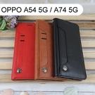 多卡夾真皮皮套 OPPO A54 5G / A74 5G (6.5吋)