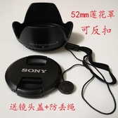 52mm遮光罩可反扣適馬30mm F1.4鏡頭蓋索尼E口A6000A6300相機配件 莎拉嘿呦