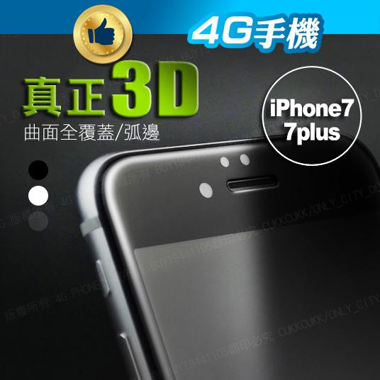 真正3D曲面 iPhone6/7/8 plus滿版全屏 弧邊玻璃保護貼 手機鋼化玻璃保護貼 黑白螢幕保護貼