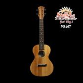 【金聲樂器】Pukanala PU-MT Ukulele 全單板 桃花心木 附袋 超高CP值