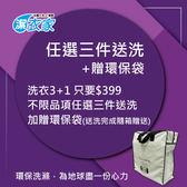 潔衣家任洗3件加贈環保袋(24H便利商店洗衣)