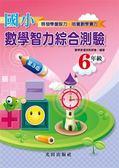 國小數學智力綜合測驗(6年級)第3版