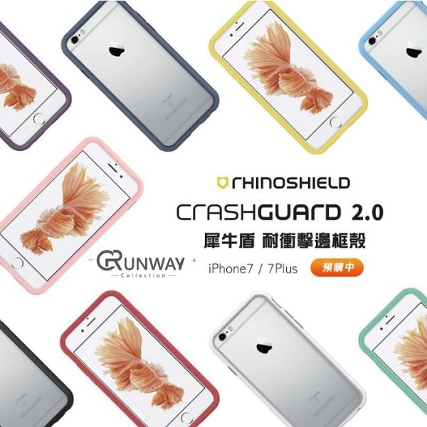 【R】【送藍光玻璃貼】犀牛盾 升級版2.0 防摔 防撞 iPhone 8 7 6+ i7 Plus 保護邊框 蜂巢設計